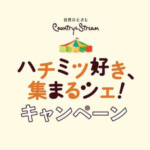 人気商品&限定グッズのセットが当たる「ハチミツ好き、集まるシェ!」キャンペーン開催中! 【PR】