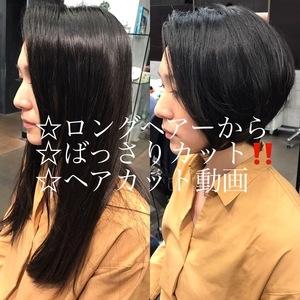 【ヘアチェン動画】☆ヘアカットで生まれ変わる☆(ロングからショートボブ編)