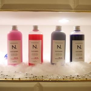 「N.」から新発売!カラーの褪色を防ぎ、サロンカラーを長く保つためのシャンプー&トリートメント☆