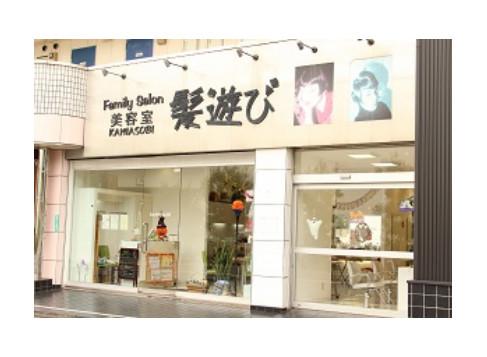 美容室KAMIASOBI 淵野辺店