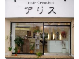 HAIR CREATION アリス