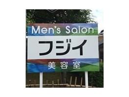 美容室フジイ,Men's salon FUJII