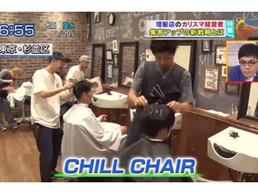 高円寺の美容室 メンズ専門店CHILL CHAIR