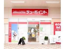 デューポイント バロー富士宮三園平店