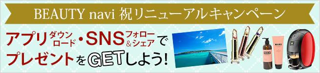 BEAUTY navi 祝リニューアルキャンペーン第2弾!アプリダウンロード・SNSフォロー&シェアでプレゼントをGETしよう!