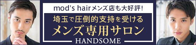 mod's hairメンズ店も大好評!埼玉で圧倒的支持を受けるメンズ専用サロン