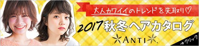 大人カワイイのトレンドを先取り 2017秋冬ヘアカタログ