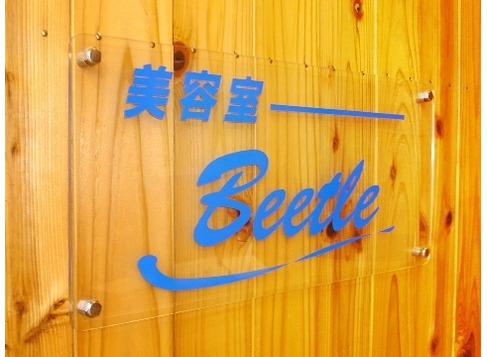 Beetle 近江八幡店