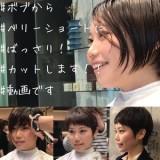 【イメージチェンジ動画】☆ヘアカットでうまれ変わる☆(ショートボブからベリーショート編)