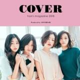 『avex』『オスカー』とコラボのヘアカタ【COVER hair's STYLE】 Part.1