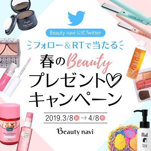 Twitterフォロー&RTで当たる!春のBeautyプレゼントキャンペーン♡
