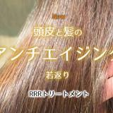 頭皮と髪のアンチエイジングトリートメント