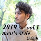 2019メンズスタイル決定版!!Vol.1アップバング・センターパート編
