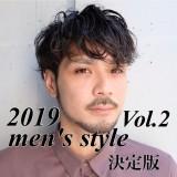 2019メンズスタイル決定版!!Vol.2 マッシュスタイル編