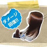 縮毛矯正専門店ヘアデザインリンクだからこそできる髪質改善のメリット!