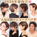 2020年春向け☆人気耳掛けショートヘア特集!!