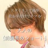 【スタイリング簡単&お洒落】大人のためのショート特集