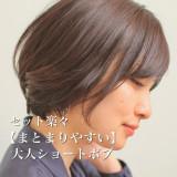 【セット簡単】乾かすだけ!大人ショートボブスタイル〜野川涼太〜