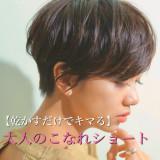 【乾かすだけでキマる】40代にオススメのこなれショート〜野川涼太〜