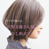 【大人女性におすすめ】上品ボブスタイル特集〜野川涼太〜