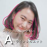 【似合わせ確実】30代からオススメしたいAラインボブ〜野川涼太〜