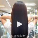 CM級の仕上がり☆髪質改善トリートメント