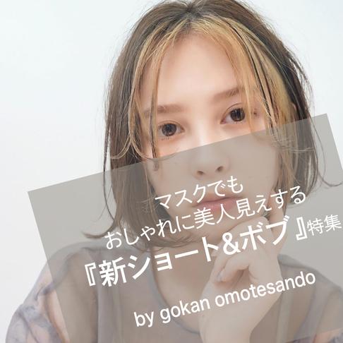 【2020秋】先取り☆マスクでもおしゃれに美人見えする『新ショート&ボブ』大特集☆