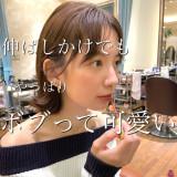 【伸ばしかけでも可愛い!】〜銀座ボブ美容師・野川涼太〜