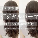 chobii GINZA(チョビー銀座)コテ巻き風デジパの魅力☆