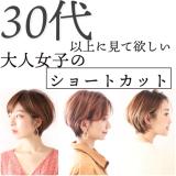 30代以上の大人女性にオススメ☆上品ショート