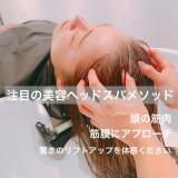 注目の美容ヘッドスパ‼️小顔に導くリフティングスパ