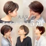【2021年人気オーダー】大人ショートヘアカタログ☆ 〜堀口由美〜