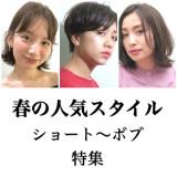 【30代〜オトナ女性限定】春の人気スタイル3選〜野川涼太〜
