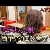 簡単アイロン巻き。カールアイロンでヘアアレンジ。