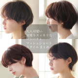 【田中】大人可愛い耳周りスッキリなコンパクトマッシュショート