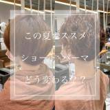 この夏オススメ!【ショートヘア×パーマ】でどう変わる?