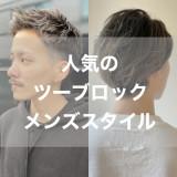 【メンズスタイル】人気のツーブロックヘアをご紹介!