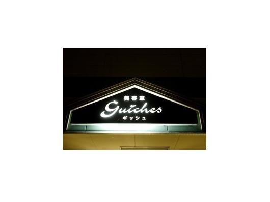 guiches 江南店(ビューティーナビ)