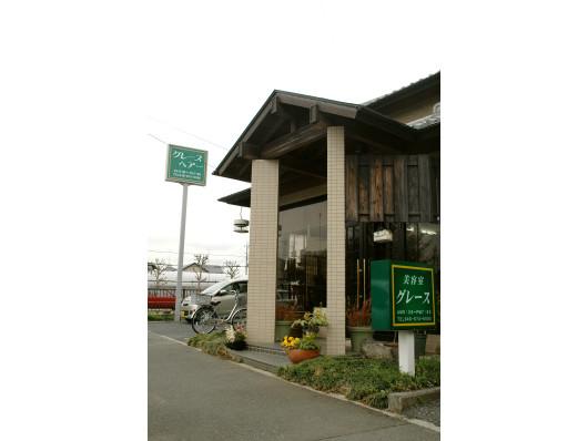 グレースヘアー 東浦和店(ビューティーナビ)