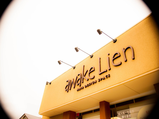 awake Lien(ビューティーナビ)