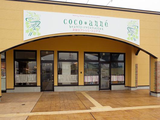 アトリエ cocoanne(ビューティーナビ)