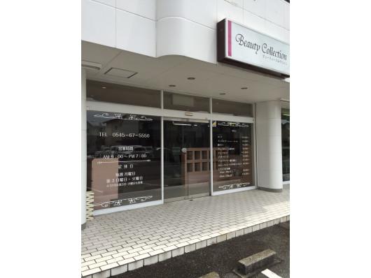 ビューティーコレクション  富士店(ビューティーナビ)