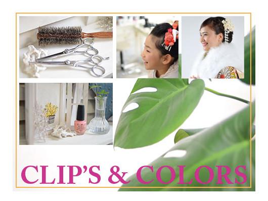CLIP'S & COLORS(ビューティーナビ)