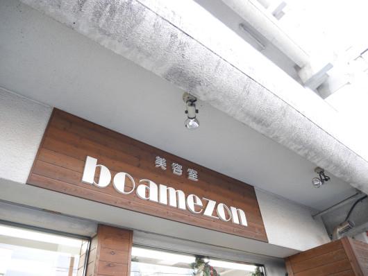 boamezon(ビューティーナビ)
