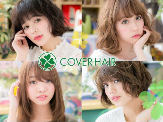 COVER HAIR bliss 大宮西口店(ビューティーナビ)