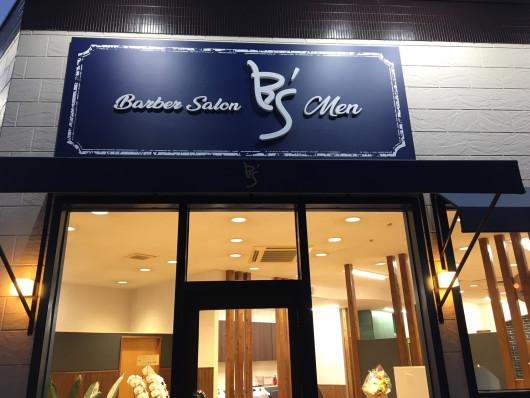 Barber salon B's Men(ビューティーナビ)