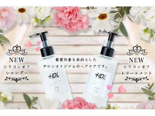 縮毛矯正専門店 ヘアーデザインリンク 八王子(ビューティーナビ)