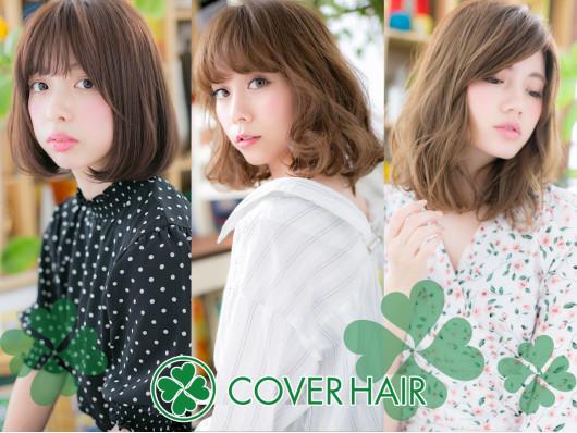COVER HAIR&SPA bliss 浦和西口店(ビューティーナビ)