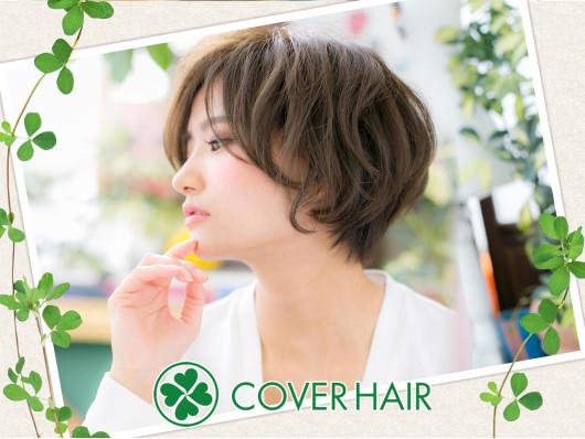 COVER HAIR bliss 戸田公園西口店(ビューティーナビ)