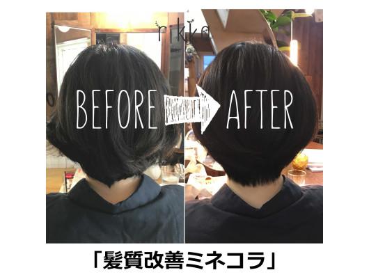 rikka hair care(ビューティーナビ)